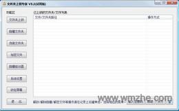 文件夹上锁专家软件截图