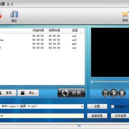 顶峰MP3、AMR转换器软件截图