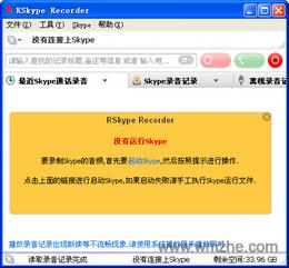 RSkype录音机软件截图