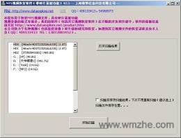MTS视频恢复软件软件截图