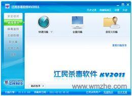 江民杀毒软件软件截图
