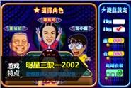 明星三缺一2002软件截图