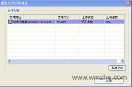 微盘桌面同步版软件截图