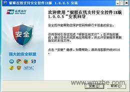 中国银联网银控件IE版软件截图