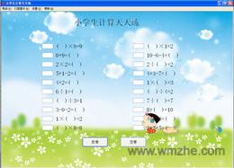 小学生计算天天练软件截图