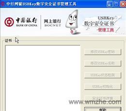 中国银行USBKey管理软件截图