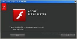 Adobe Flash Player ActiveX軟件截圖
