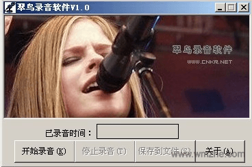 翠鸟录音软件软件截图