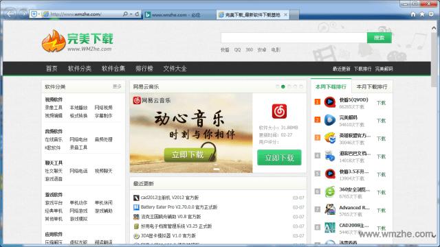 ie7.0浏览器软件截图
