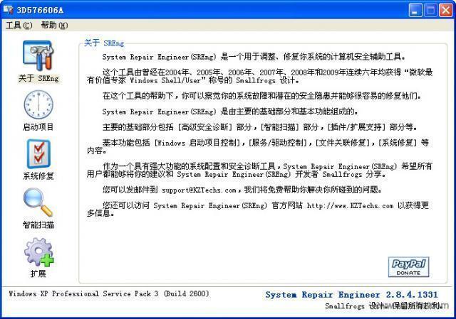 sreng2软件截图