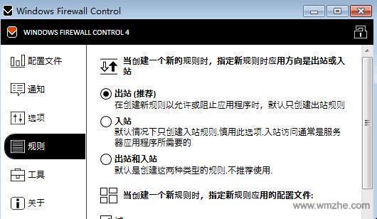 Windows Firewall Control软件截图