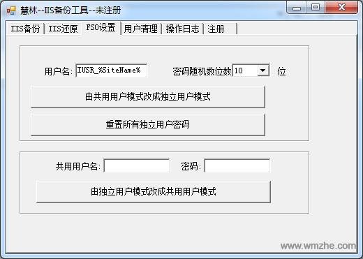 IIS备份工具软件截图