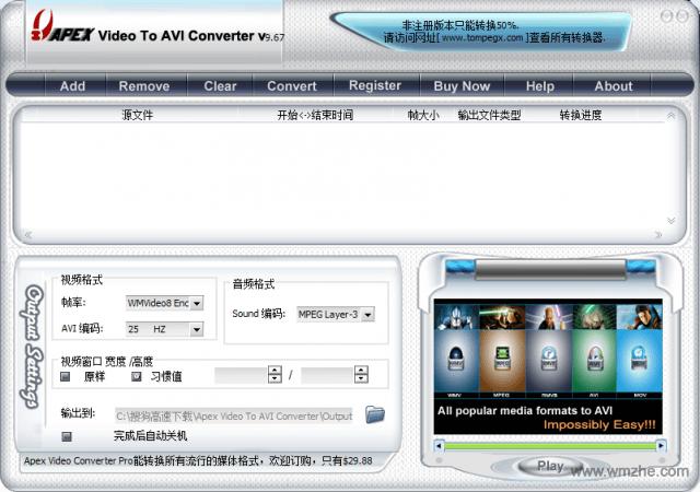 Apex AVI Converter软件截图