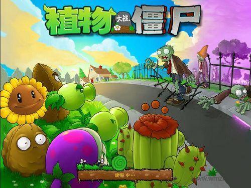植物大战僵尸2010年度版软件截图