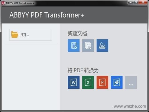 ABBYY PDF Transformer+软件截图