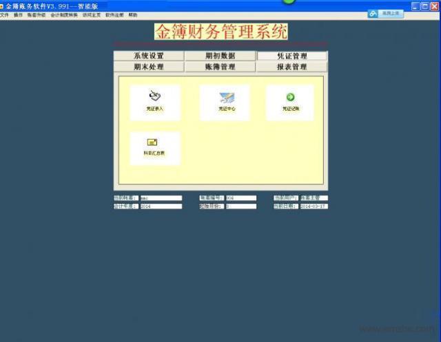 金簿财务管理系统软件截图