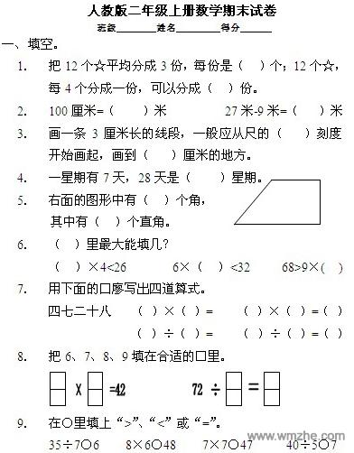 皇儿小学数学题库软件截图