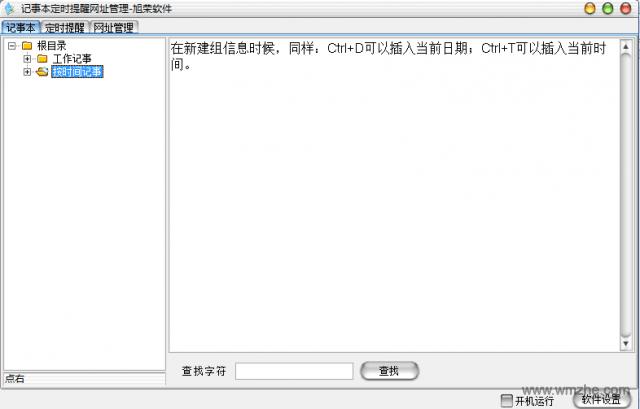 记事本定时提醒网址管理软件截图