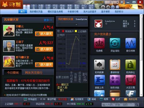 和讯新飞狐软件截图