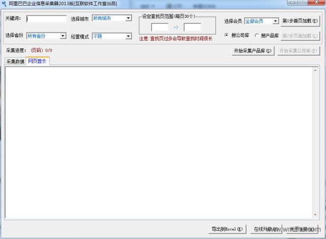 阿里巴巴国际站企业信息采集器软件截图