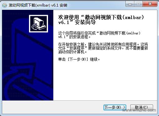激动网视频下载(xmlbar)软件截图