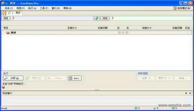 GoodSync软件截图