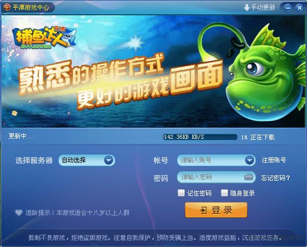 平潭游戏中心软件截图