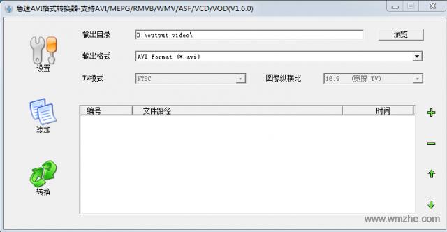 急速AVI视频格式转换器软件截图