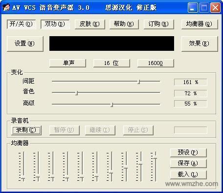 AV VCS语音变声器软件截图
