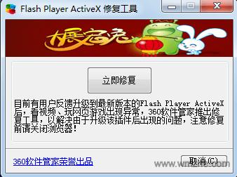 Flash修复工具软件截图
