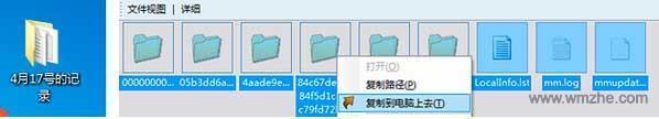 ios微信记录查看器软件截图