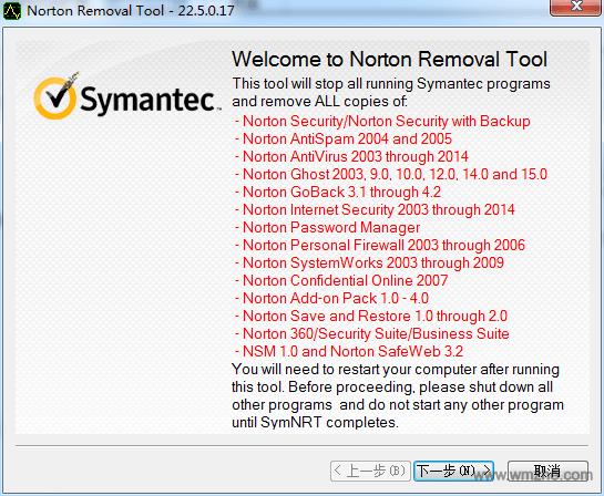Norton Removal Tool软件截图