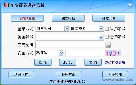 華安證券通達信軟件截圖