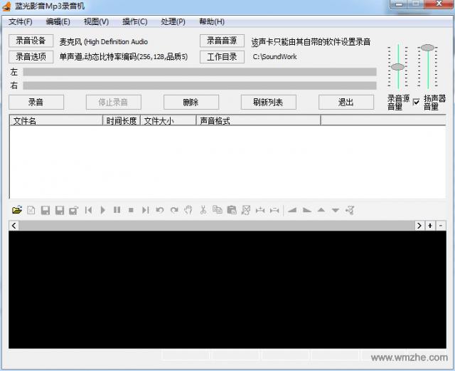 蓝光影音MP3录音机软件截图