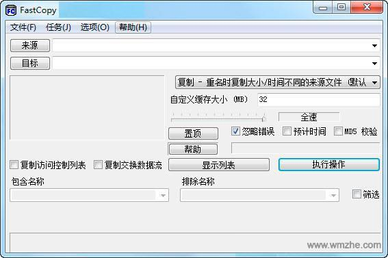 Fastcopy软件截图