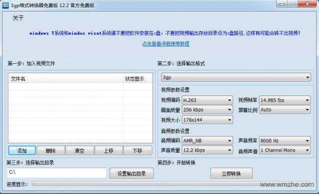 3gp格式转换器免费版软件截图