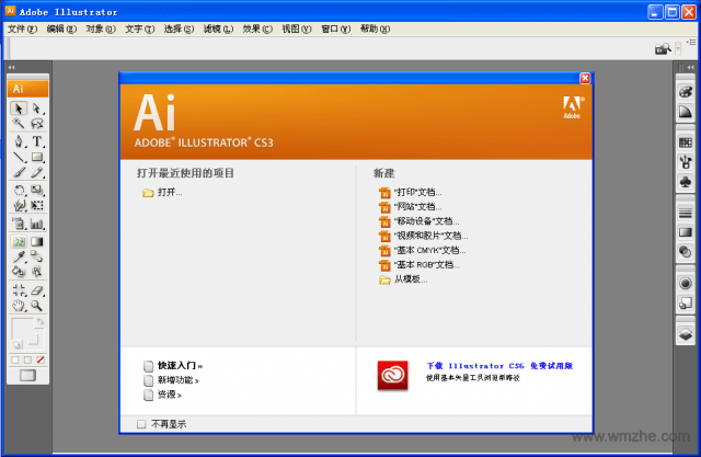 Adobe illustrator cs3软件截图