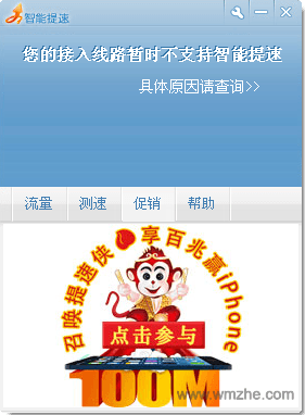 中国电信天翼宽带智能提速客户端软件截图