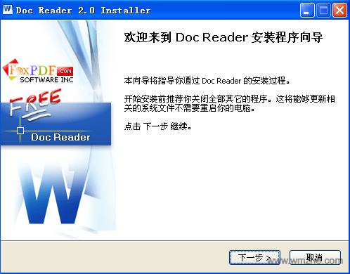doc文件阅读器软件截图