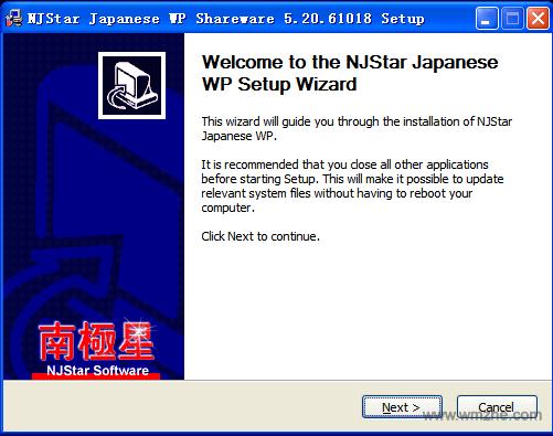 南极星日语输入法软件截图
