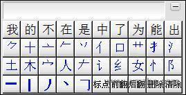 智能h3输入法2006软件截图