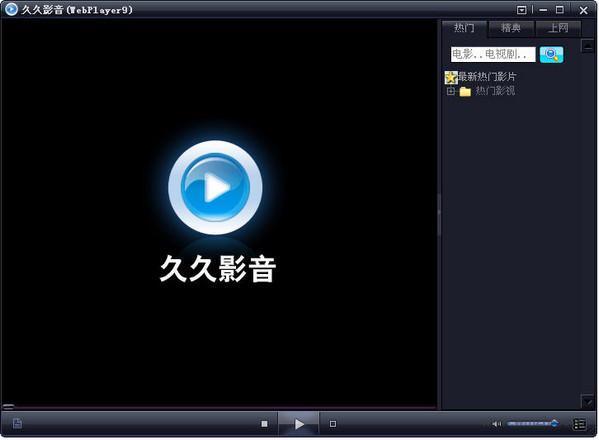 久久影音播放器软件截图