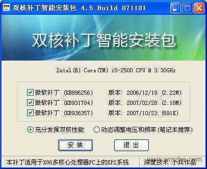 双核补丁智能安装包软件截图