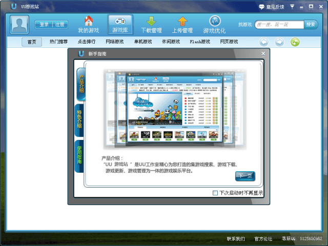 UU游戏站软件截图