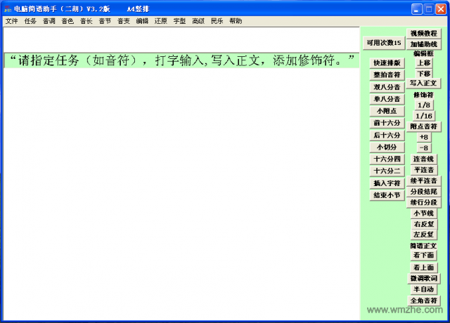 电脑简谱助手(二胡)软件截图