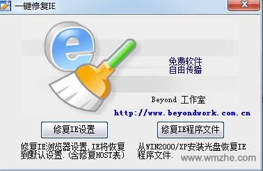 一键修复IE软件截图