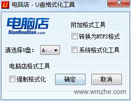 电脑店u盘格式化软件软件截图