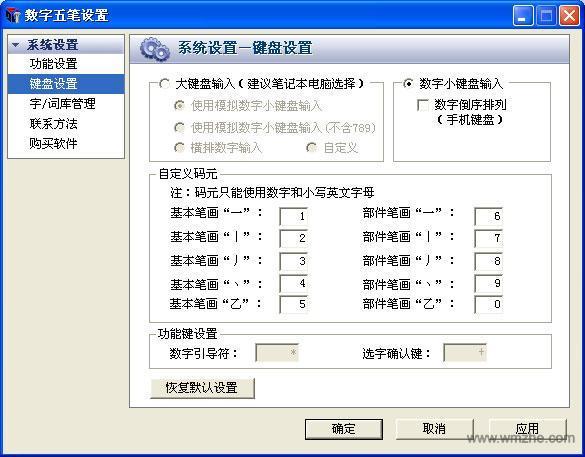 数字五笔中文输入系统软件截图