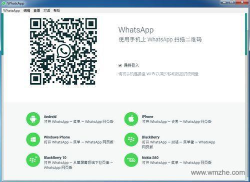 WhatsApp软件截图