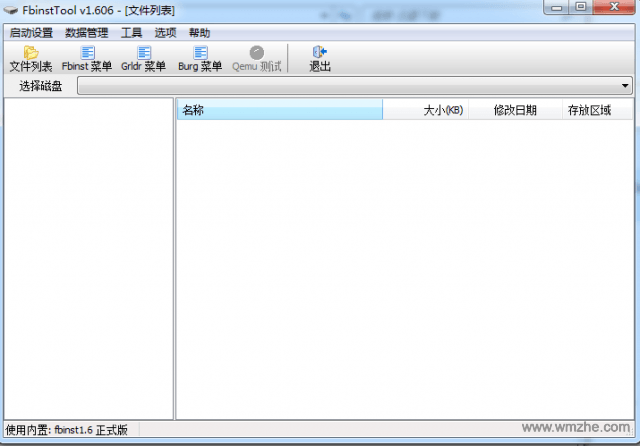 FbinstTool软件截图